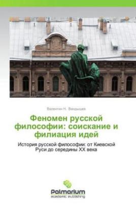 Fenomen russkoy filosofii: soiskanie i filiatsiya idey