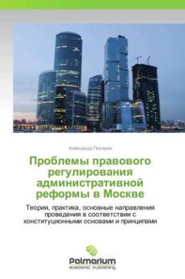 Problemy pravovogo regulirovaniya administrativnoj reformy v Moskve