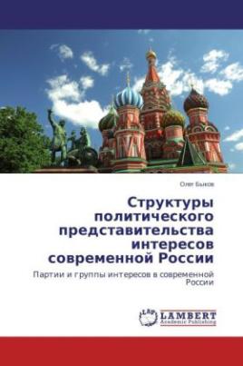 Struktury politicheskogo predstavitel'stva interesov sovremennoy Rossii