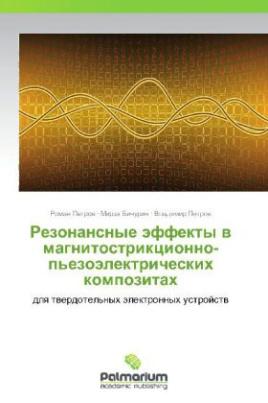 Rezonansnye effekty v magnitostriktsionno-p'ezoelektricheskikh kompozitakh