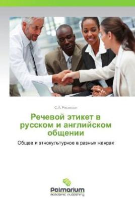 Rechevoy etiket v russkom i angliyskom obshchenii