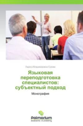 """Yazykovaya perepodgotovka spetsialistov: sub""""ektnyy podkhod"""