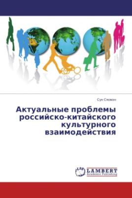 Aktual'nye problemy rossiysko-kitayskogo kul'turnogo vzaimodeystviya