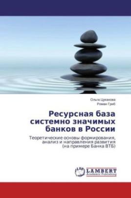 Resursnaya baza sistemno znachimyh bankov v Rossii
