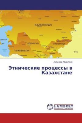 Jetnicheskie processy v Kazahstane