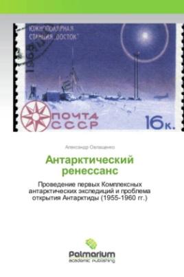 Antarkticheskij renessans