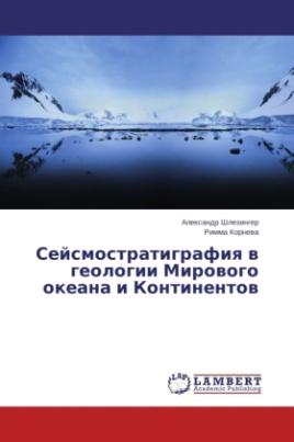 Sejsmostratigrafiya v geologii Mirovogo okeana i Kontinentov