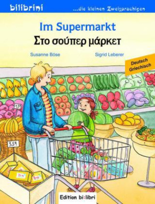 Im Supermarkt, Deutsch-Griechisch