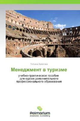 Menedzhment v turizme