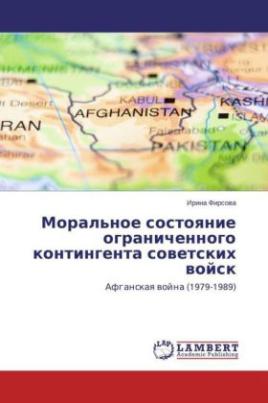 Moral'noe sostoyanie ogranichennogo kontingenta sovetskih vojsk