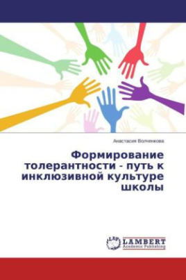 Formirovanie tolerantnosti - put' k inkljuzivnoj kul'ture shkoly
