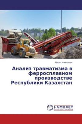 Analiz travmatizma v ferrosplavnom proizvodstve Respubliki Kazakhstan