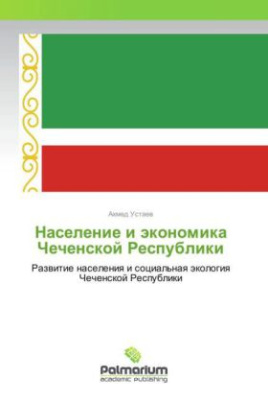 Naselenie i jekonomika Chechenskoj Respubliki